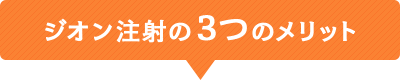 ジオン注射の3つのメリット